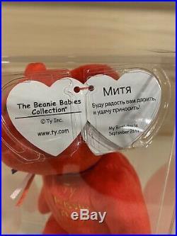 Ty Beanie Baby Mitya EXTREMELY RARE MWMT MQ